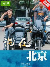 混在北京2018