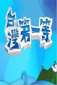 台湾第一等2021