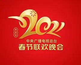 2021中央广播电视总台春节联欢晚会