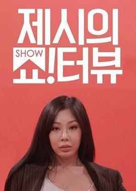 Jessi的Show Terview
